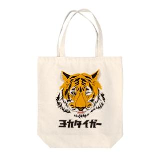ヨカタイガー Tote bags