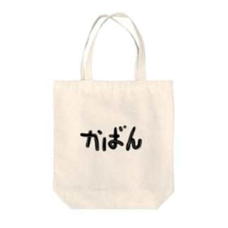 かばんくん Tote bags