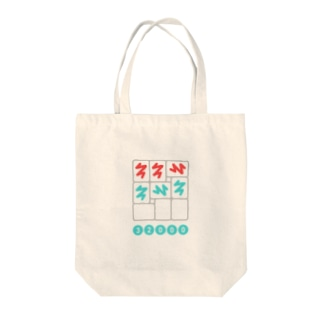 YAKUMAN - DAISANGEN Tote bags
