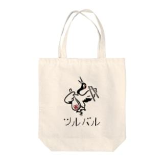 ツルバル  vol.1 公式グッズ Tote bags