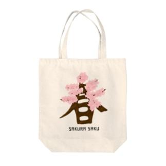 春 サクラ咲く Tote bags