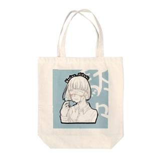 逃避少女(マスクver.) フルカラー Tote bags