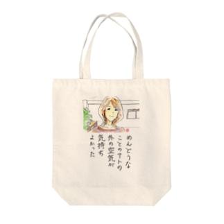 めんどうなことのアト!! Tote bags