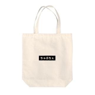 ひらがなにすると可愛い言葉第1位「ちゃぷちぇ」 Tote bags