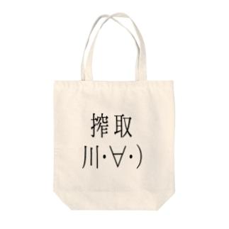 搾取シリーズ Tote bags