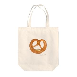 プレッツェル Tote bags