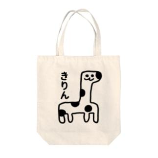 きりん Tote bags