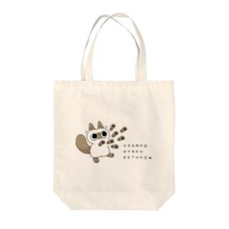 にゃんこ百裂拳 Tote bags