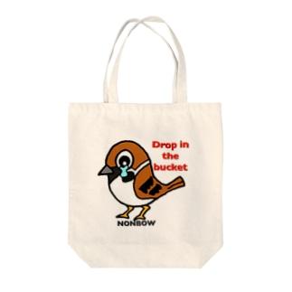 雀の涙 Tote bags