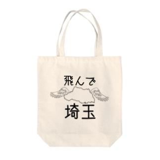 飛んでる埼玉 Tote bags