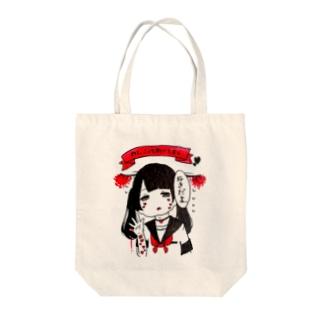 リスカのガール Tote bags