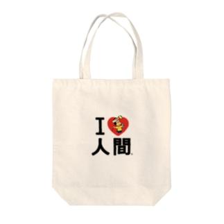 にんげんクン Tote bags