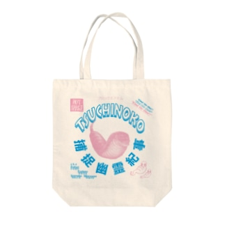 TSUCHINOKO Tote bags