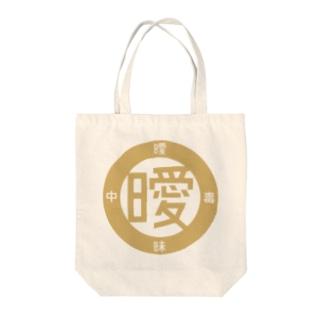 曖トト<金ロゴ> Tote bags