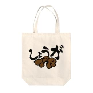 ショウガ Tote bags