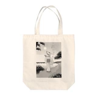『母を戀ふる記』_天ぷら喰ひたい。  Tote bags