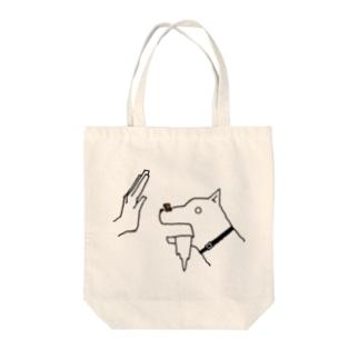 おあずけ犬 Tote bags