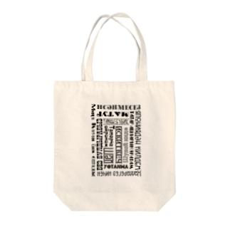 ひたすらタタール語 Tote bags