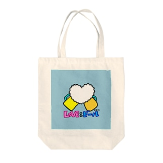 【LOVE&ビール】 Tote bags