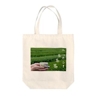 日本のお茶 Tote bags