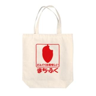 どんぐりまちふく赤文字 Tote bags