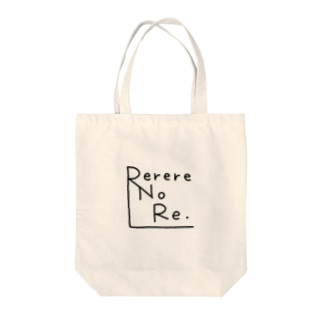 Rerere No Re. Tote bags