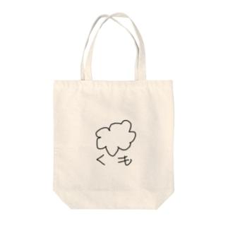 くものうえシリーズ Tote bags