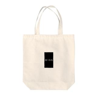 断食 Tote bags