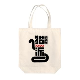 猫派 Tote bags