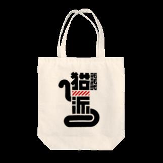 g3p 中央町戦術工藝の猫派 Tote bags