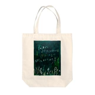 ムラナギ/深い森の入口 Tote bags