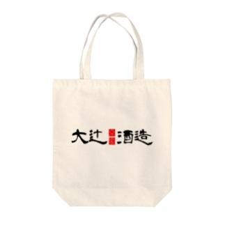 大辻酒造 Tote bags