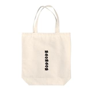 忘れもの Tote bags