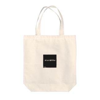 カントンホウケイ Tote bags