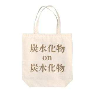 炭水化物×炭水化物 Tote bags