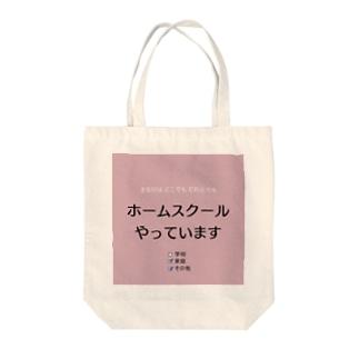 まなびは どこでも だれとでも (P) Tote bags