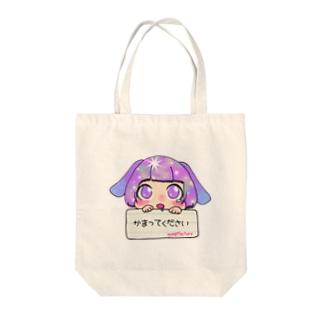 かまってちゃん Tote bags