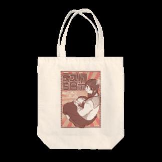 ぶるまに屋の地獄のカウントダウン Tote bags