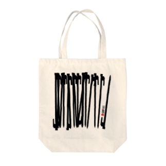 TOTE01 | The CAMP TRIBES Tote bags