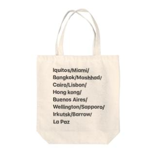 トートバッグで覚えるセンター地理 Tote bags