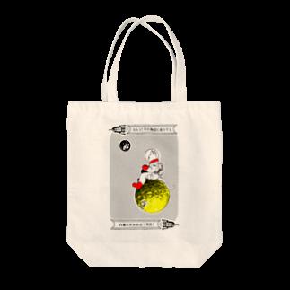 金星灯百貨店のなんと三角 月の海辺 Tote bags