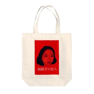 胸騒ぎの私 Tote bags