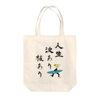 surfing life! Tote bags