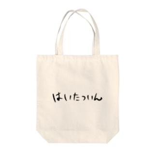 はいたついん Tote bags