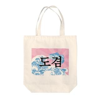 しほ様 Tote bags