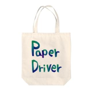 ペーパードライバー Tote bags