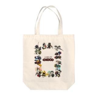 ミルクチョコオールキャラクター Tote bags