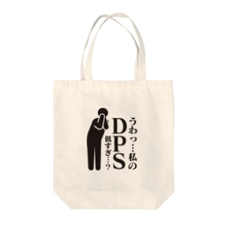 DPS低すぎさん Tote bags