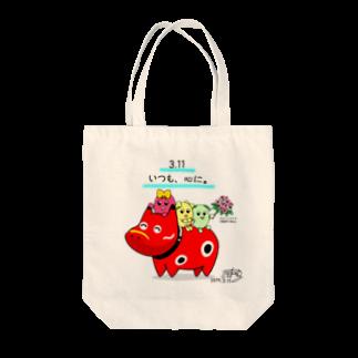 まぼろし国 Suzuri店の赤べこちゃん&おは・きな・ずん Tote bags