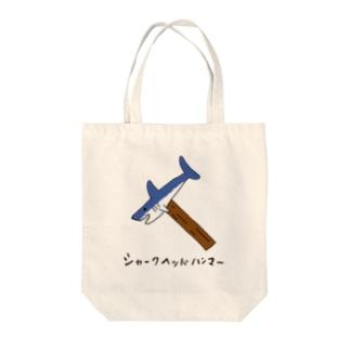 シャークヘッドハンマー Tote bags